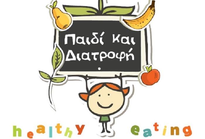 "Nα ""διδάσκεται η υγιεινή διατροφή"" από το νηπιαγωγείο, ζητούν οι τοπικοί ηγέτες"