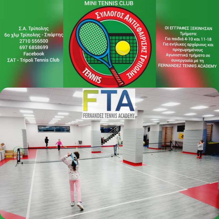 afisa mini tennis club