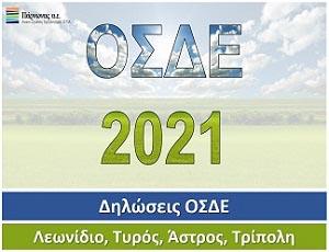 ΠΑΡΝΩΝΑΣ ΟΣΔΕ 2021