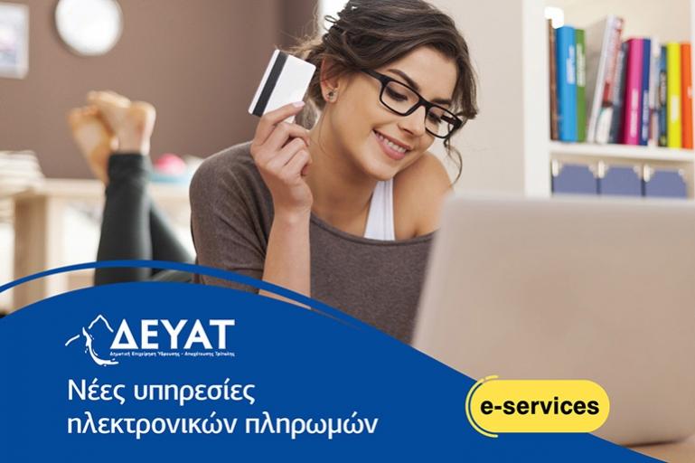 Νέες ηλεκτρονικές υπηρεσίες από την ΔΕΥΑ Τρίπολης