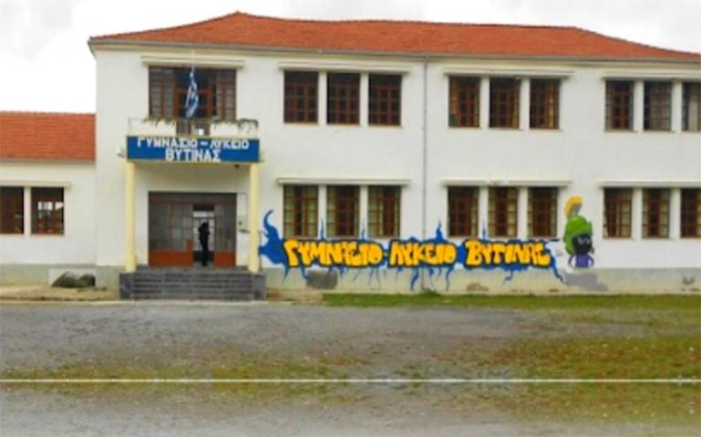 Δήμος Γορτυνίας: Αναστέλλεται η λειτουργία των σχολικών μονάδων Α'βάθμιας και Β'βάθμιας εκπαίδευσης αύριο Τετάρτη 16/02