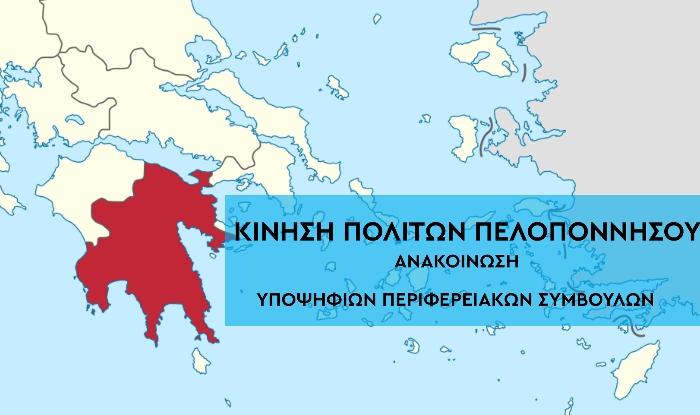 Κίνηση Πολιτών Πελοποννήσου: Ανακοινώθηκαν 13 υποψήφιοι περιφερειακοί σύμβουλοι