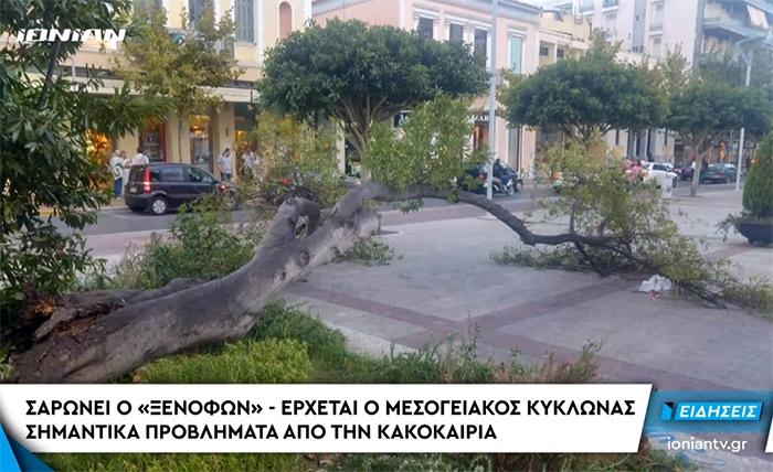 """Σαρώνει ο """"Ξενοφών"""" - Έρχεται ο Μεσογειακός κυκλώνας"""