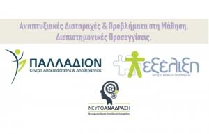 Εκδήλωση για τις αναπτυξιακές διαταραχές από το Παλλάδιον και το κέντρο ειδικών θεραπειών Εξέλιξη στο Άργος