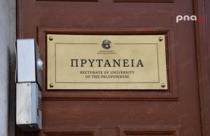 Ανακοινώθηκε η απόφαση της Συγκλήτου του Πανεπιστημίου Πελοποννήσου