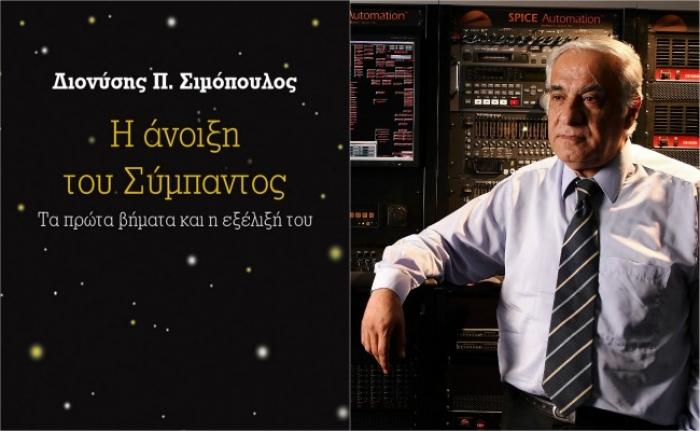"""""""Η Άνοιξη του Σύμπαντος"""": Συνέντευξη με τον επίτιμο Διευθυντή του Ευγενίδειου Πλανηταρίου Διονύση Π. Σιμόπουλο"""