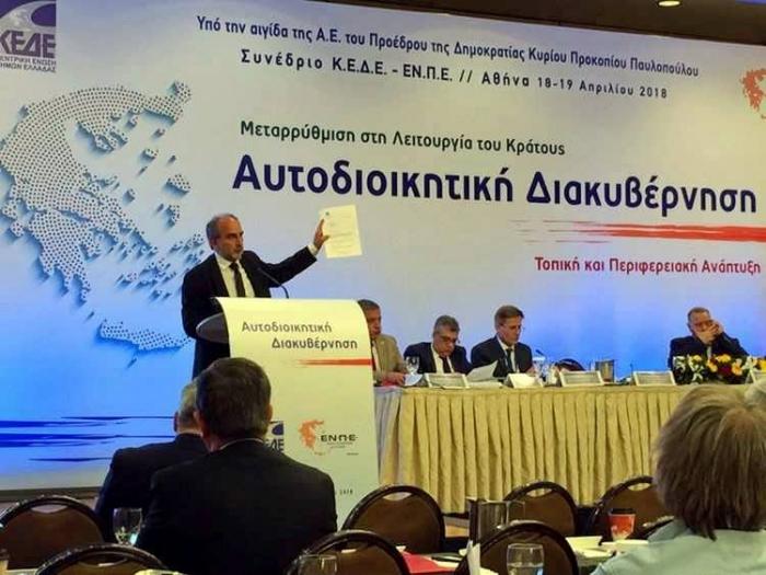 Το κοινωνικό περιεχόμενο του ρόλου της Αυτοδιοίκησης στην εποχή μετά τα Μνημόνια - Παρέμβαση του Απόστολου Κατσιφάρα στο κοινό συνέδριο ΕΝΠΕ-ΚΕΔΕ
