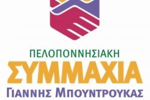 Παρουσίαση του προγράμματος του συνδυασμού «Πελοποννησιακή Συμμαχία»