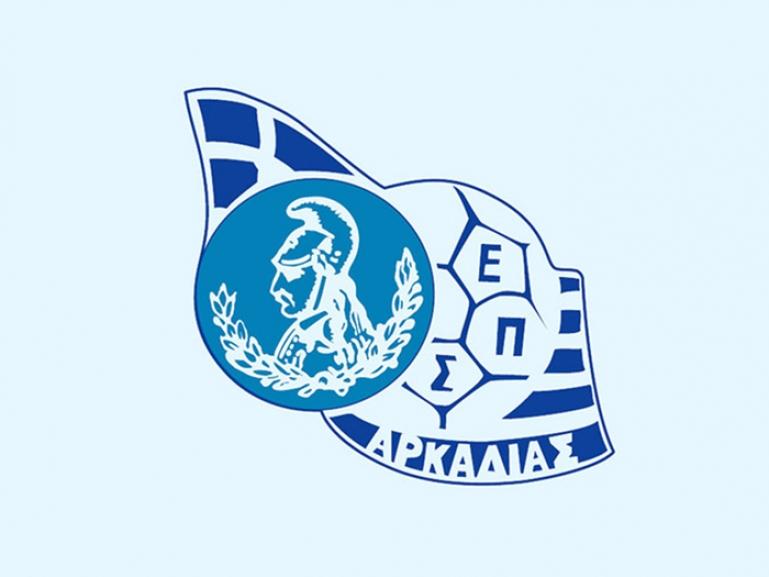 Τον διαγωνισμό για το αθλητικό κέντρο της ΕΠΣ Αρκαδίας ενέκρινε η Οικονομική Επιτροπή της Περιφέρειας Πελοποννήσου