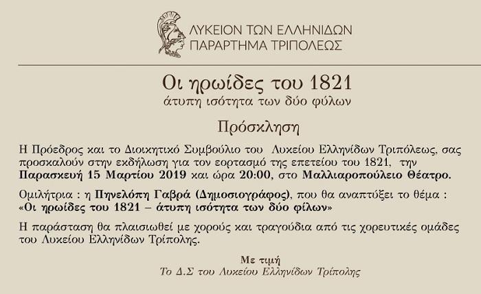 """Το Λύκειο Ελληνίδων Τριπόλεως παρουσιάζει την εκδήλωση """"Οι ηρωίδες του 1821"""""""