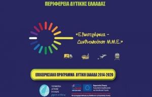 Άλλες 20 επενδυτικές προτάσεις κατατέθηκαν για χρηματοδότηση από τη δράση «Εξωστρέφεια - Διεθνοποίηση των Μικρομεσαίων Επιχειρήσεων της Περιφέρειας Δυτικής Ελλάδας - έτους 2019»