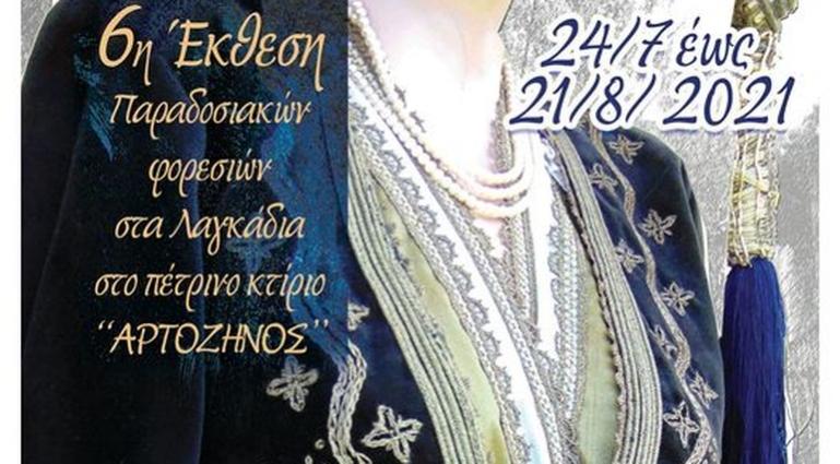 Έκθεση παραδοσιακής φορεσιάς στα Λαγκάδια