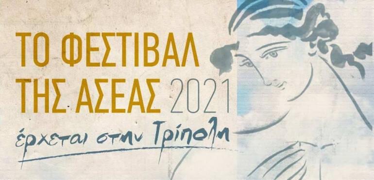 Το Φεστιβάλ Ασέας έρχεται στην Τρίπολη
