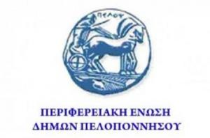 Αναλυτικά τα επίσημα αποτελέσματα της ψηφοφορίας στην ΠΕΔ Πελοποννήσου