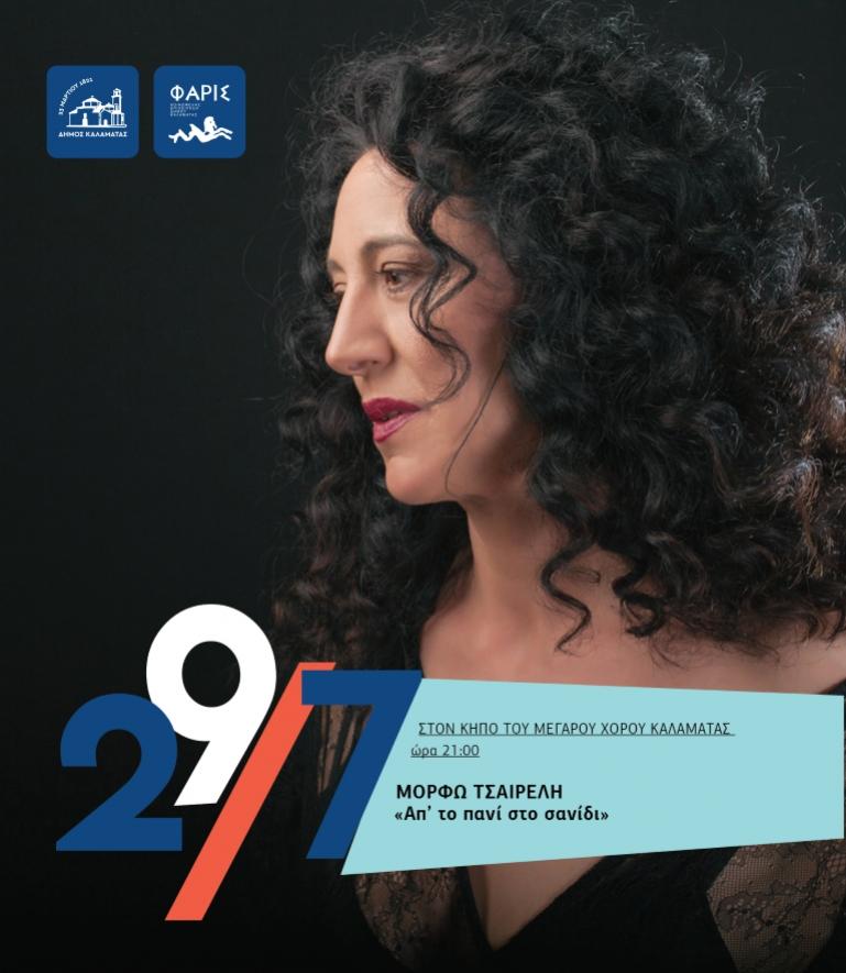 Καλαμάτα | Αφιέρωμα σε τραγούδια από το θέατρο και τον κινηματογράφο