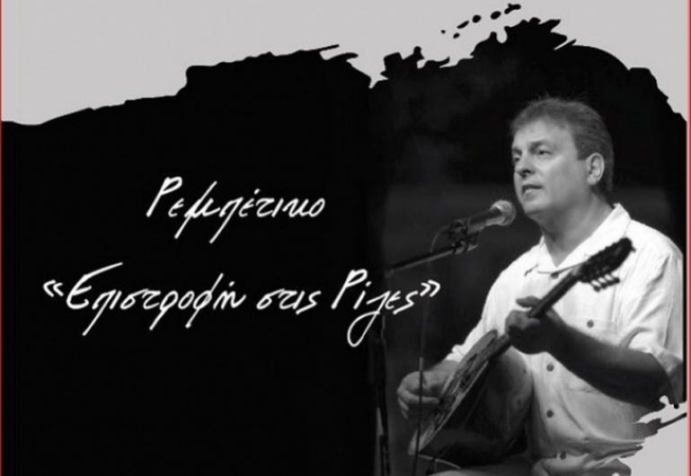 Αναδρομή στο ρεμπέτικο και σμυρναίικο τραγούδι με τον Σπύρο Πολυκανδριώτη στο παραλιακό πάρκο της Κάτω Αχαΐας