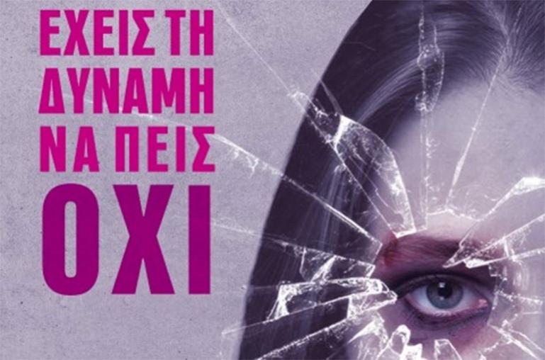 Στηρίζει το «ελληνικό #metoo» ο Ξενώνας Φιλοξενίας Γυναικών Θυμάτων Βίας του Δήμου Τρίπολης
