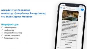 """""""Νέα καινοτομία από το Δήμο Άργους-Μυκηνών με στόχο την καλύτερη εξυπηρέτηση και ενημέρωση των δημοτών"""""""