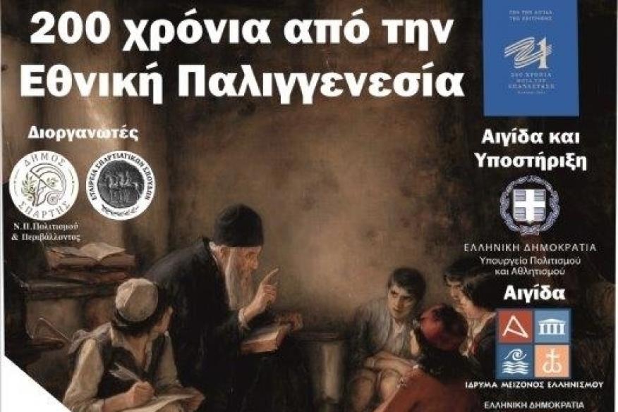 Συμπόσιο με τίτλο: «Παιδεία, Επιστήμη και Εκκλησία - Η Πελοπόννησος στον Νεοελληνικό Διαφωτισμό» στην Σπάρτη