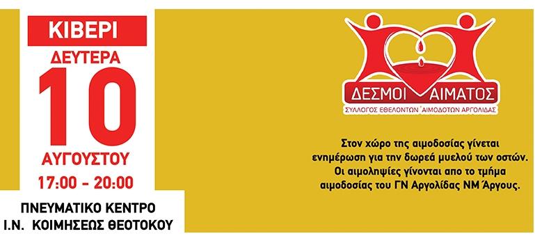 132η τακτική εθελοντική αιμοδοσία στο Κιβέρι Αργολίδας