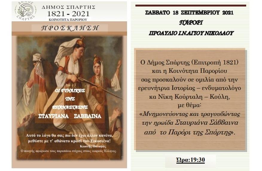 Εκδήλωση για τα 200 χρόνια από την Ελληνική Επανάσταση στον Δήμο Σπάρτης