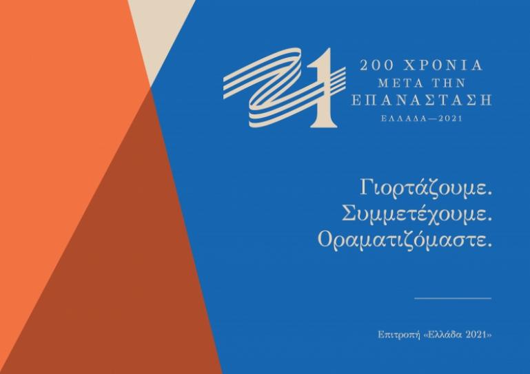 Η επιστολή του Εκτελεστικού Γενικού Συντονιστή της Επιτροπής «Ελλάδα 2021» στον Δήμαρχο Τρίπολης