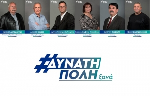 Έξι ακόμη υποψήφιους ανακοίνωσε ο Υποψήφιος Δήμαρχος Άργους - Μυκηνών Τάσσος Χειβιδόπουλος