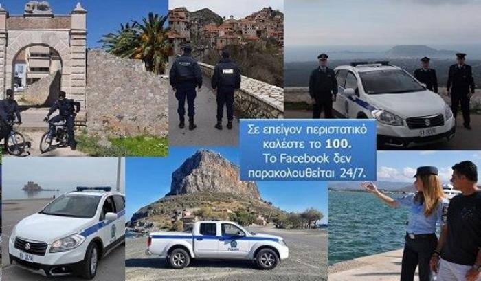 Σελίδα στο Facebook απέκτησε η Γενική Περιφερειακή Αστυνομική Διεύθυνση Πελοποννήσου