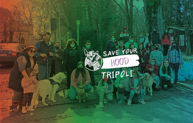 Save your hood Τρίπολη 18/04 στο Άλσος Μαηθανάση