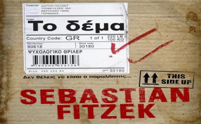 """Διαβάσαμε: """"Το δέμα"""" του Sebastian Fitzek"""