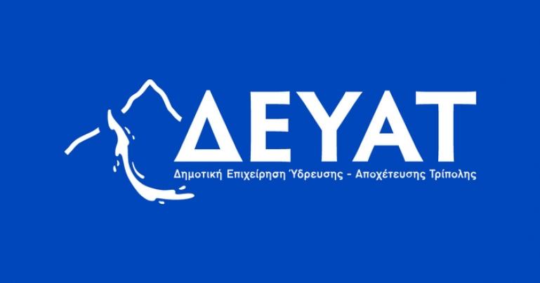 Κλειστά τα γραφεία της ΔΕΥΑΤ Τρίπολης λόγω κρούσματος covid