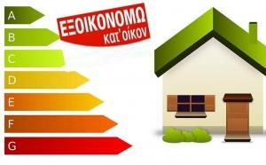 """Πίστωση 10,6 εκ. ευρώ για το """"Εξοικονομώ κατ'οίκον"""" στην Περιφέρεια Πελοποννήσου"""