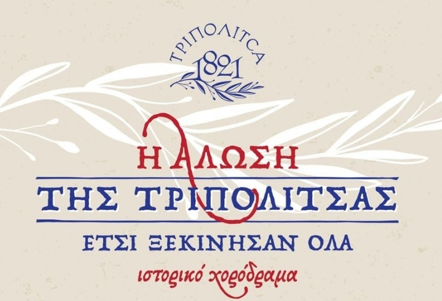 Απόψε το Ιστορικό Χορόδραμα για την Άλωση της Τριπολιτσάς στην πλατεία Άρεως