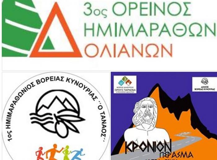 Στοχευμένες αθλητικές εκδηλώσεις στα ορεινά χωριά του Δήμου Β. Κυνουρίας