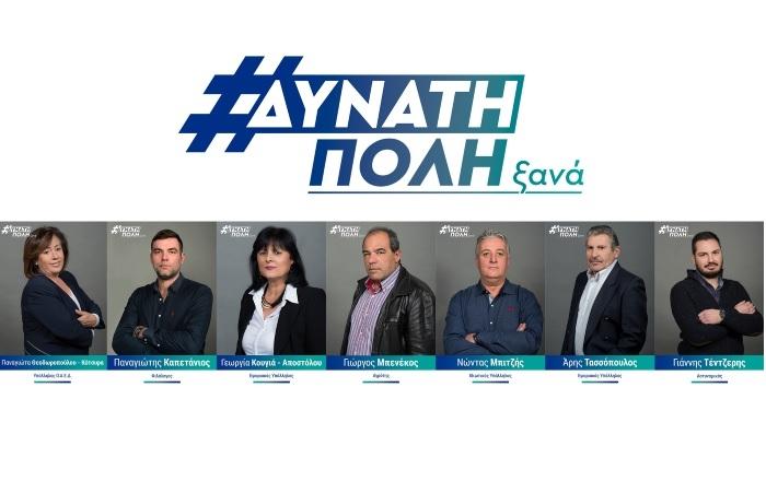 Επτά υποψηφίους ανακοίνωσε ο Τάσσος Χειβιδόπουλος