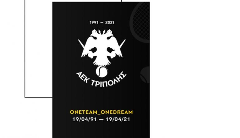 Νέα Γυμνάστρια - Προπονήτρια ανακοινώνεται απο τον όμιλο τένις της ΑΕΚ Τρίπολης
