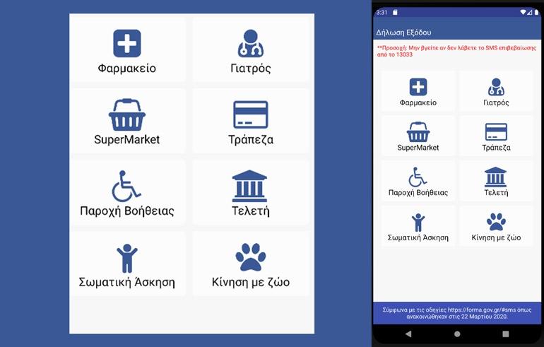 Το App αποστολής SMS 13033 εξόδου που θα σας λύσει τα χέρια!!