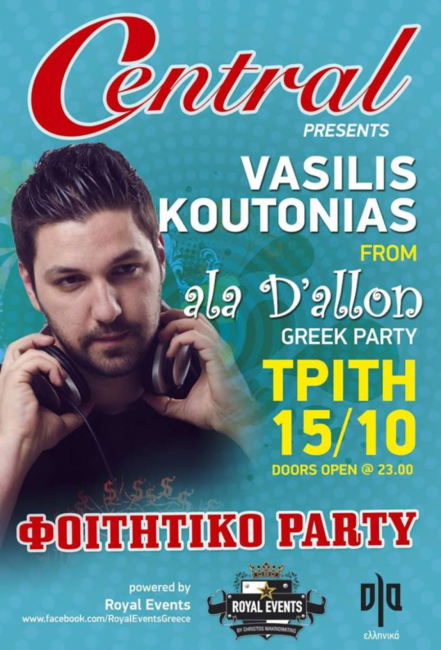 ala D'allon Greek Party - Central Τρίπολη