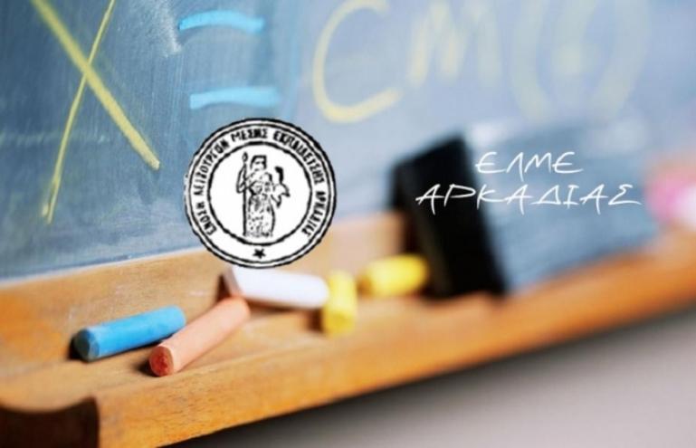 Η ΕΛΜΕ Αρκαδίας| Παράσταση διαμαρτυρίας τη Δευτέρα στην Περιφερειακή Διεύθυνση Εκπαίδευσης Πελοποννήσου