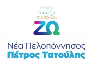 """Νεα Πελοπόννησος: Το ασανσέρ της """"ντροπής"""" του κ. Νίκα"""