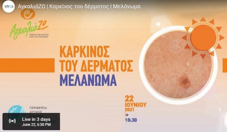 Ενημερωτική διαδικτυακή ημερίδα για τον καρκίνο του δέρματος