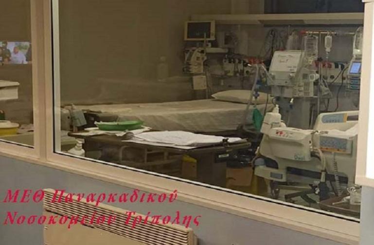 Παναρκαδικό νοσοκομείο. Νέα, δωρεά οργάνων, δώρο ζωής σε συνανθρώπους μας