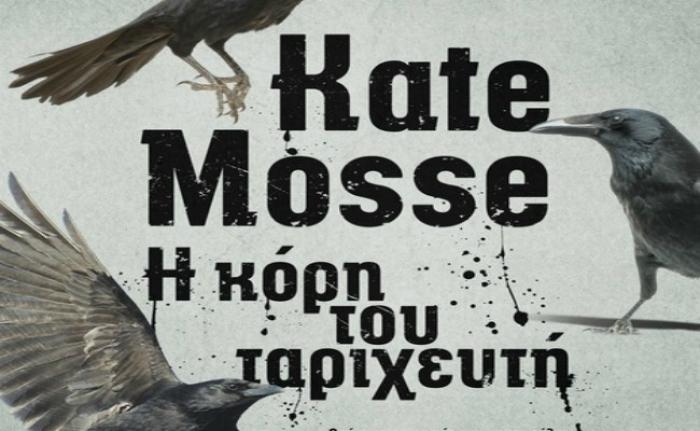 "Book Corner: ""Η κόρη του ταριχευτή"" της Kate Mosse"