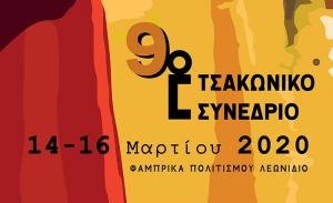 Θ' Τσακώνικο Συνέδριο | Λεωνίδιο 14-16 Μαρτίου