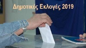 Αναλυτική σταυροδοσία υποψηφίων Δήμου Γορτυνίας