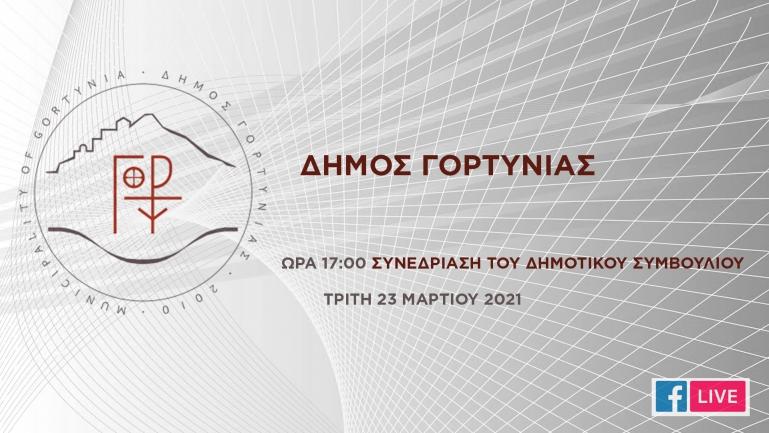 Δείτε εδώ Live την Τακτική Συνεδρίαση του Δημοτικού Συμβουλίου της Γορτυνίας Τρίτη 23/03 ώρα 17:00