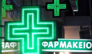 Τι αλλάζει με τα φάρμακα που διανέμονται από τα φαρμακεία