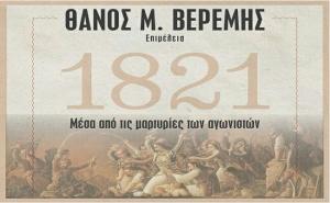 """Διαβάσαμε: """"1821: Τριπολιτσά - Μεσολόγγι"""" του Θάνου Μ. Βερέμη"""