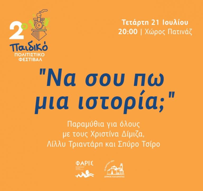 Καλαμάτα   Συνεχίζεται απόψε το 2ο Παιδικό Πολιτιστικό Φεστιβάλ