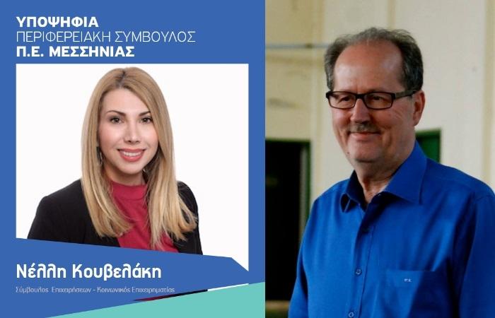 Η Νέλλη Κουβελάκη υποψήφια με την «Πρωτοβουλία για την Πελοπόννησο» του Παναγιώτη Νίκα